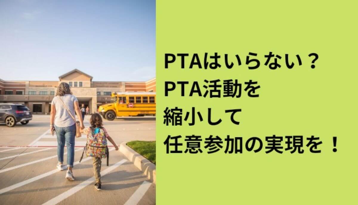 PTAはいらない?PTA活動を縮小して、任意参加の実現を!