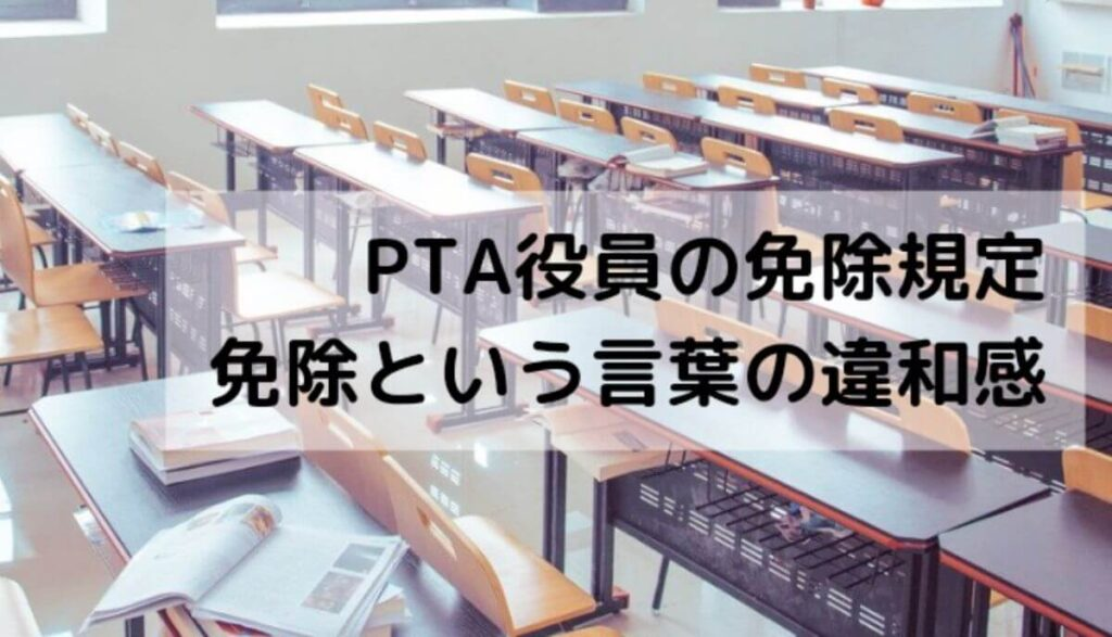 PTA役員の免除規定 免除という言葉の違和感