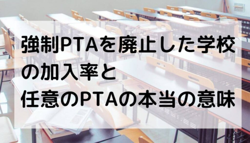 PTA加入率
