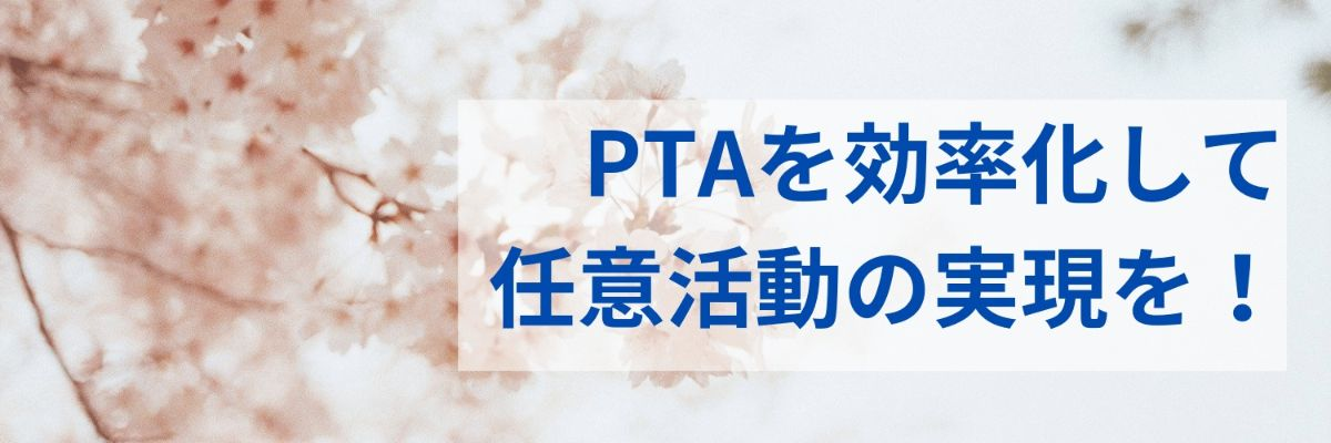 PTAを効率化して任意参加の実現を!