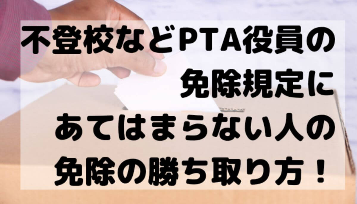 PTA役員免除の勝ち取り方!